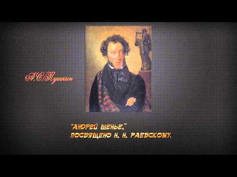 A.С.Пушкин - Андрей Шенье [NIKITOS]