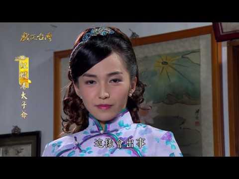 台劇-戲說台灣-紅蝦港太子爺-EP 06