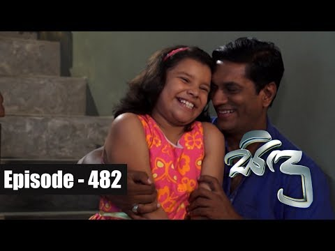 Sidu | Episode 482 12th June 2018