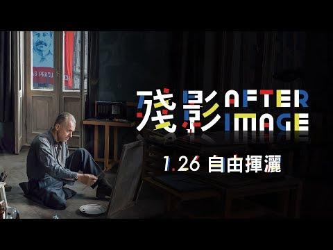 1.26《殘影》國際中文版預告