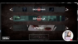 """Стрим игры """"Eyes - The Horror Game""""."""