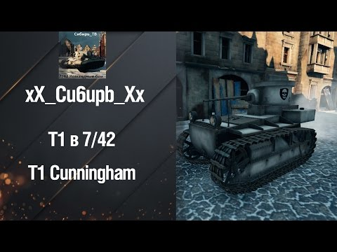 Легкий Танк Т1 - Гайд от XX_Cu6upb_Xx [World Of Tanks]