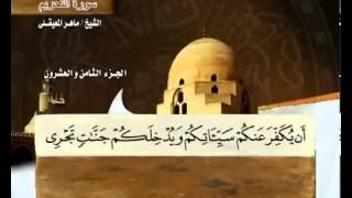 سورة التحريم بصوت ماهر المعيقلي مع معاني الكلمات At-Tahrim