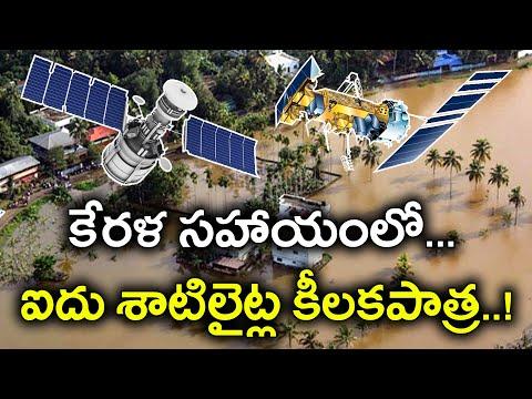 ఇకపై కేరళలో వరదలు ఎక్కడ రాబోతున్నాయో కనిపెట్టనున్న శాస్త్రవేత్తలు...! | Oneindia Telugu