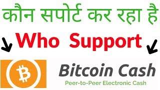 Bitcoincash Supporters कौन सपोर्ट कर रहा है  Bitcoincash की  पूरी जानकारी  Hindi/Urdu