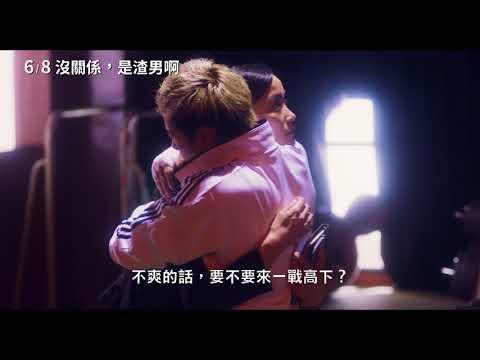 6/8【沒關係,是渣男啊】中文預告