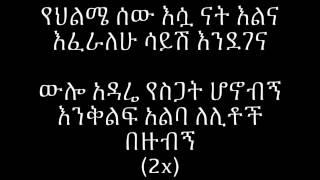 Jemal Hussien BABA **LYRICS**