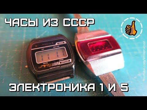 Электронные часы из СССР - Электроника 1 и 5