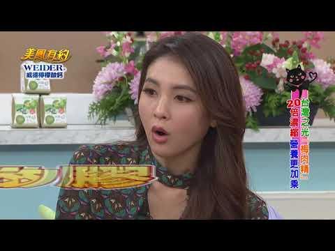 台綜-美鳳有約-EP 685 養生之道在於『梅』 梅好人生好鹼單(韋汝、茜玲、李家雄)