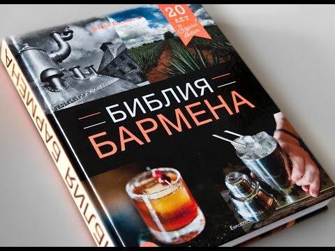 Федор евсевский библия бармена скачать