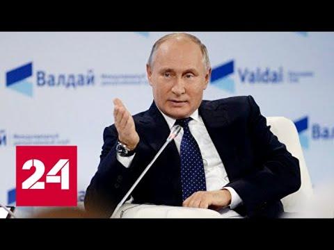 Путин назвал условие, при котором Россия может применить ядерное оружие - Россия 24
