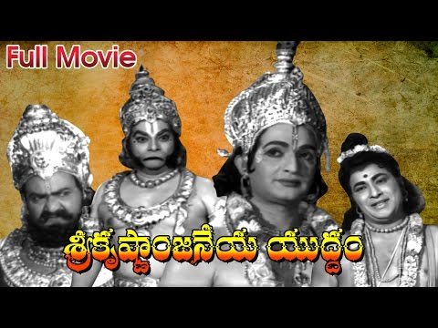 Sri Krishnanjaneya Yuddham Full Length Telugu Movie || DVD Rip.. Photos,Sri Krishnanjaneya Yuddham Full Length Telugu Movie || DVD Rip.. Images,Sri Krishnanjaneya Yuddham Full Length Telugu Movie || DVD Rip.. Pics