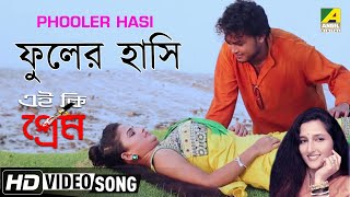 Download Phooler Hasi | Eai Ki Prem | New Bengali Movie Song | Anuradha Paudwal, Rajkumar 3Gp Mp4