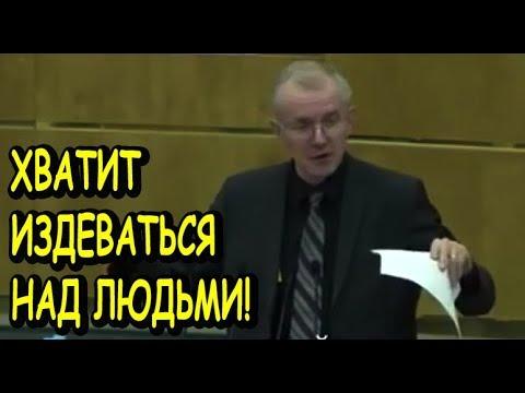 МОЛНИЯ! Депутат ГД Шеин вывалил всю ПРАВДУ о минимальной ЗАРПЛАТЕ в России!
