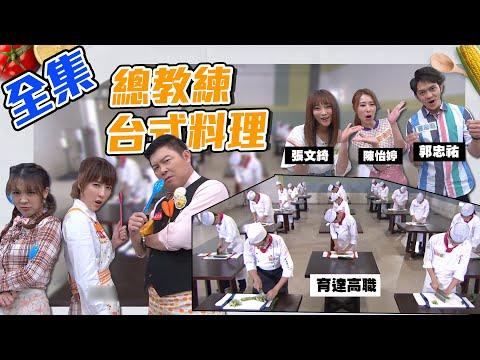 台綜-型男大主廚-20200601 總教練台式料理!請來育達高職的學生一齊來奮鬥!講台語料理行不行啊