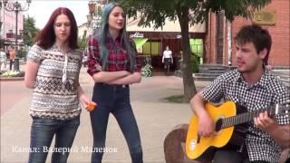 Белорусская песня на улице! Street! Musik! Song!
