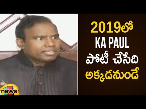 KA Paul To Contest In 2019 AP Elections | KA Paul Latest Press Meet | AP Politics | Mango News