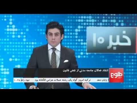 TOLOnews 10PM News 10 Augusts 2015/خبرهای ۱۰ طلوع نیوز ۱۹ اسد ۱۳۹۴