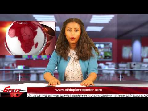 Ethiopian News - Reporter TV April 15, 2017