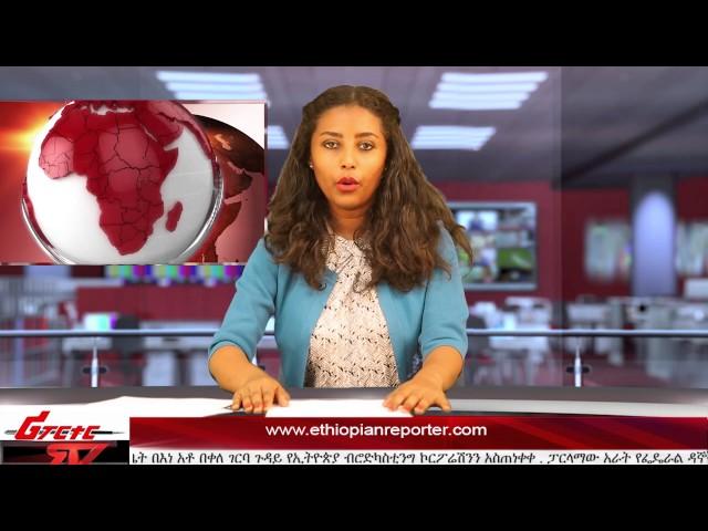 ETHIOPIAN REPORTER TV |  Amharic  News 04/15/2017