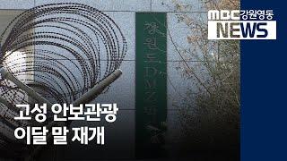 투R)고성 안보 관광, 이달 말 재개되나