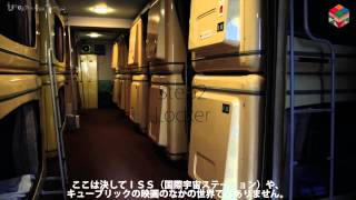 Capsule Hotel in a unique Japanese-style  / #19 First inn kyobashi Unexpected Tokyo