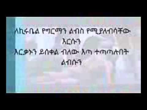 New Ethiopia Orthodox Mezmur By Zemari Gebre Yohanis በምፈርደው ፈረዱበት video