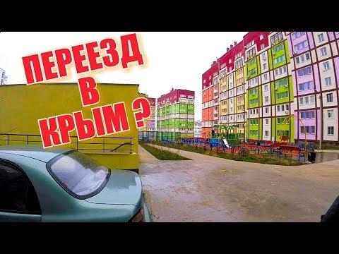 Крым. Где поселиться? Севастополь. Новый район, инфраструктура. Реконструкция Камышового шоссе.