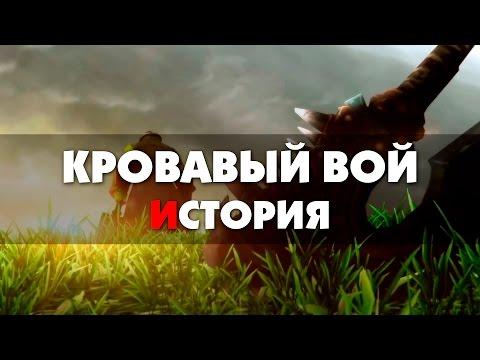 Кровавый Вой - история (World of Warcraft)