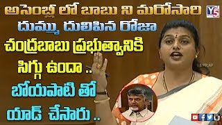 YCP MLA Roja Reveals Facts about Chandrababu TDP Defeat  | AP Assembly 2019 | YS Jagan | Y5tv