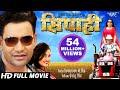 SIPAHI   Superhit Full Bhojpuri Movie 2018   Dinesh Lal Yadav
