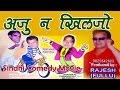 Aj Na Khiljo Sindhi Comedy Full Movie अज न ख लज अहमद ब द ज मशह र स न ध क म ड फ ल म mp3