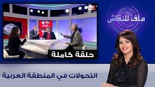 ملف للنقاش: التحولات في المنطقة العربية