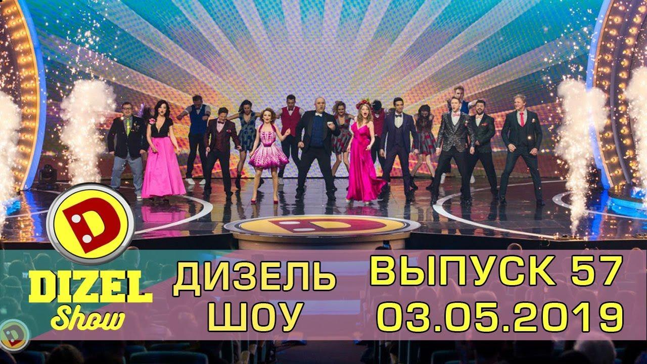 Дизель шоу 2019 - новый выпуск 57 от 03.05.2019 | Дизель cтудио, май 2019, Україна