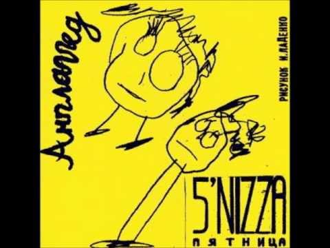 5nizza - Я с тобой