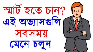 SMART হতে চাইলে এই অভ্যাসগুলি সবসময় মেনে চলুন। HOW TO BE SMART AND THINK CREATIVELY? BY SND