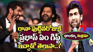Prabhas Surprise Gift For Rana Daggubati Birthday | HBD D_Rana | Rana Gets Lovely Gift From Prabhas