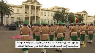 إريتريا تستجيب لرسائل السلام الإثيوبية