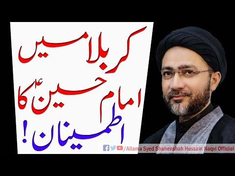Karbala mai Imam Hussain a.s ka Etmenan..by Allama Syed Shahenshah Hussain Naqvi