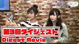 【ダイジェスト】山下七海&田中美海が『マリカー8 DX』で絶叫!【ファミ通】