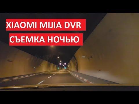 Видеорегистратор XIAOMI MIJIA DVR   Качество съемки ночью +КОНКУРС