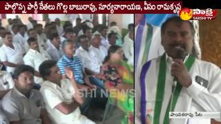 YSRCP Conducts Training program for Booth Level Workers in Payakaraopeta