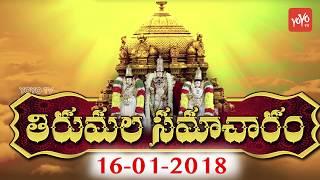 తిరుమల తిరుపతి సమాచారం | January 16th 2018 | Tirumala Temple Samacharam Today | #TTD