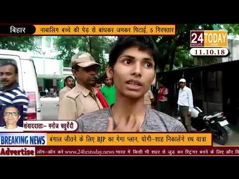 24hrstoday Breaking News:-नाबालिग बच्चे की पेड़ से बांधकर जमकर पिटाई Report by Manoj Chatuvedi