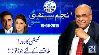 Najam Sethi Show: Can Opposition stop Budget from being passed? | 19 June 2019