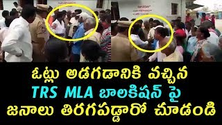 Fans Fire on Trs Mla Balakishan