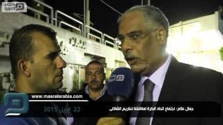 مصر العربية | جمال علام: اجتماع اتحاد الكرة لمناقشة تكريم الشاذلى
