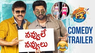 F2 COMEDY TRAILER | Venkatesh | Varun Tej | Tamanna | Mehreen | Fun and Frustration 2019 Telugu Movie