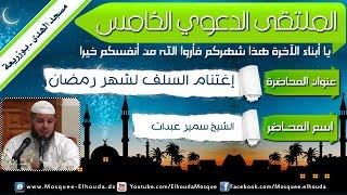 إغتنام السلف لشهر رمضان | الشيخ سمير عبدات