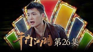 《千门江湖之诡面疑云》 第26集 (民国悬疑)【高清】 欢迎订阅China Zone